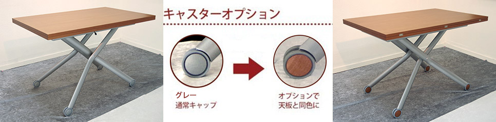 モダンデザイン伸長式リフティングテーブル