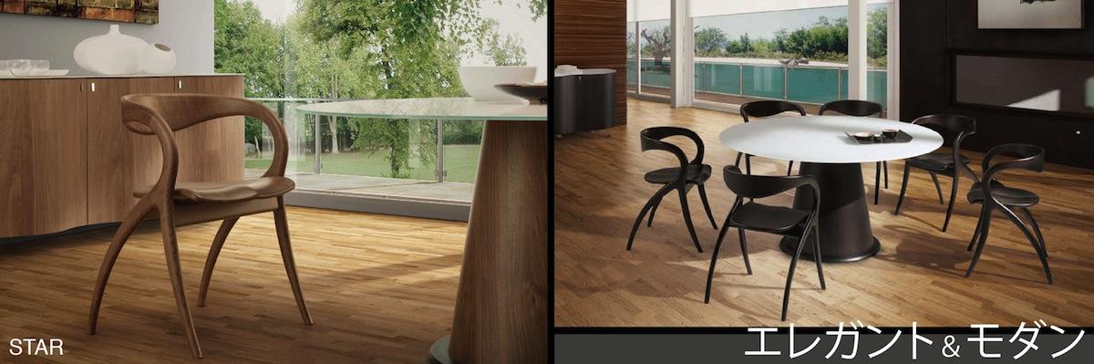 木製デザイナーズチェアウォールナット