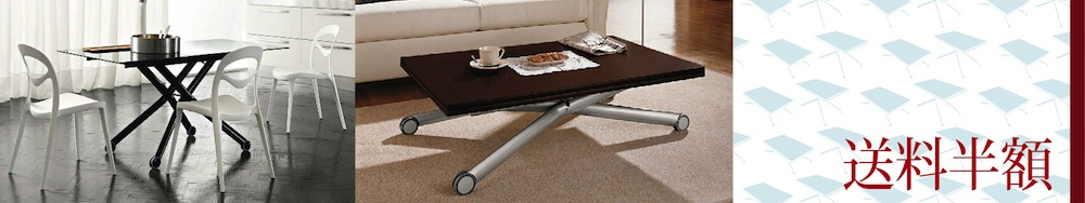 人気の昇降伸長テーブル